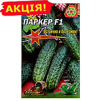 Огурец Паркер F1 семена, большой пакет 5г