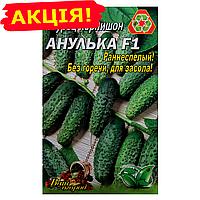 Огурец Анулька F1 раннеспелый семена, большой пакет 5г