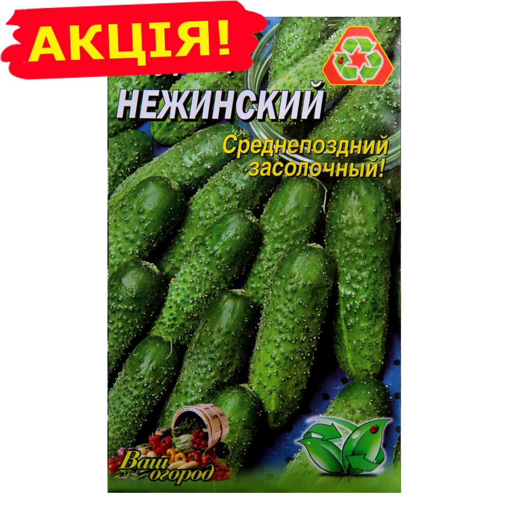 Семена Огурец Нежинский среднепоздний большой пакет 4 г