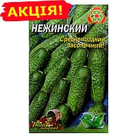 Огурец Нежинский среднепоздний семена, большой пакет 5г