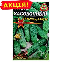 Огурец Засолочный ранний семена, большой пакет 5г