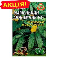 Огурец Маменькин Любимчик F1 раннеспелый семена большой пакет 4 г