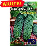 Огурец-корнишон Карапуз F1 раннеспелый семена, большой пакет 5г