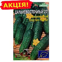 Огурец Дальневосточный среднеспелый семена, большой пакет 5г