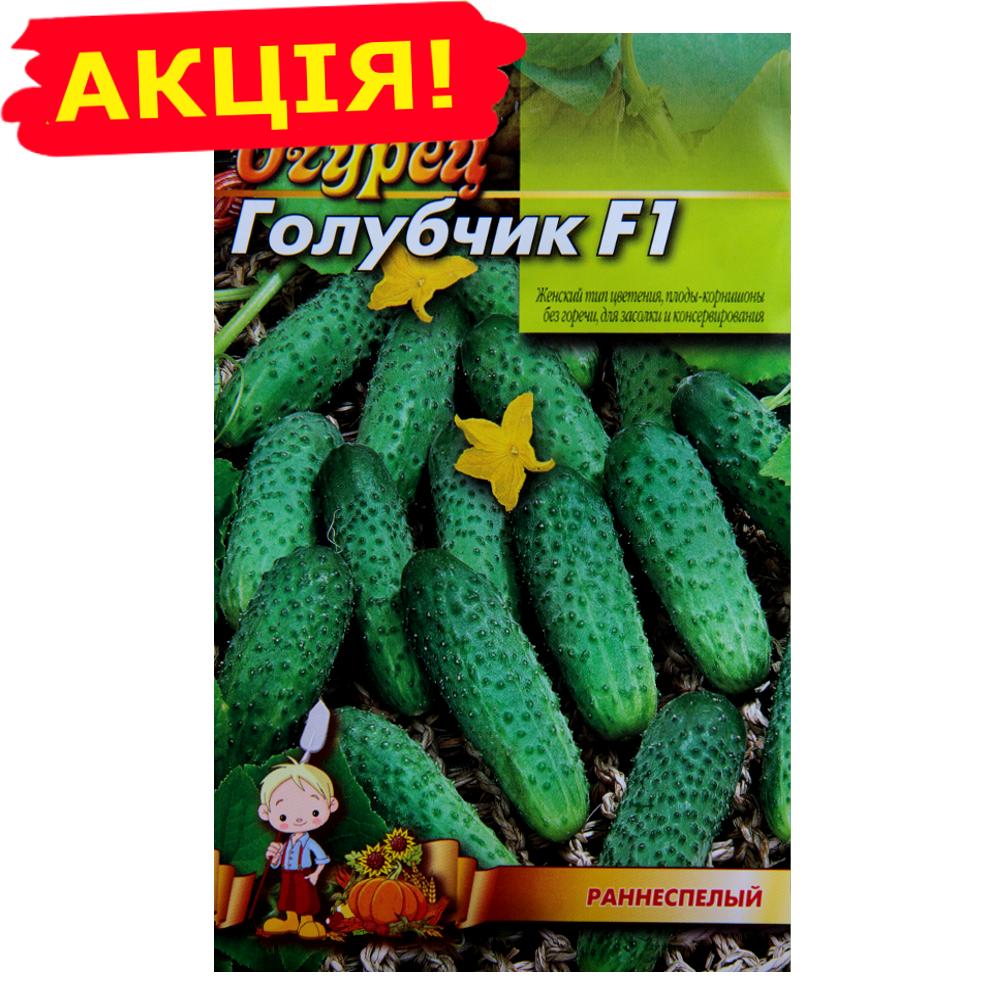Семена Огурец Голубчик F1 раннеспелый большой пакет 4 г