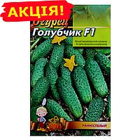 Огурец Голубчик F1 раннеспелый семена, большой пакет 5г