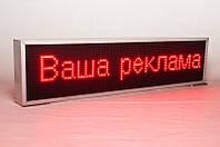 Бегущая строка светодиодная LED вывеска 200*23 RED (красная), информационная LED-доска