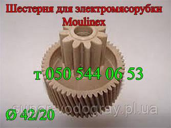 Шестерня для электромясорубки Moulinex (42/20)