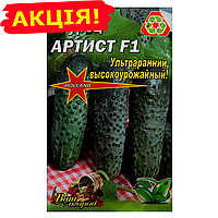 Огурец Артист F1 ультраранний семена, большой пакет 5г