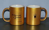 Чашки золотые с Вашим текстом, фото 1