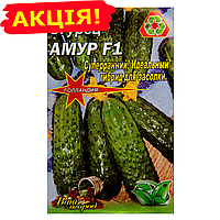 Огурец-корнишон Амур F1 суперранний семена, большой пакет 5г