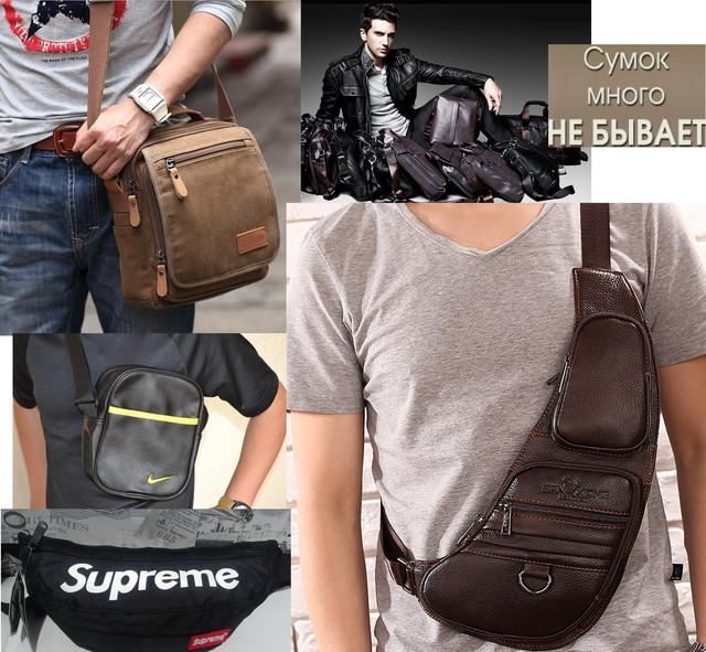 БАРСЕТКИ: сумки-барсетки, сумки для документов, спортивные барсетки. Бананки.