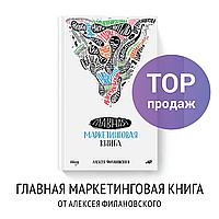 Главная Маркетинговая Книга - Подарок мужчине - Бизнес книги - Новинка 2018 года от Алексея Филановского