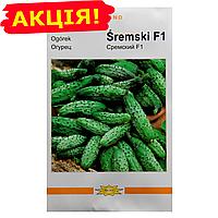 Огурец Сремский F1 сверхранний (Poland) семена, большой пакет 5г