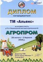 Участие компании Альянс в выставке Агропром - 2018 г. Днепр