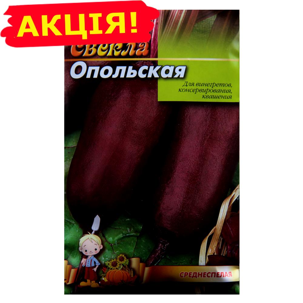 Насіння Буряк Опольський 10 г