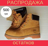 Мужские демисезонные ботинки Timberland (Тимберленд) коричневые