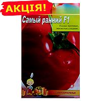 Томат Самый Ранний F1 суперскороспелый семена, большой пакет 5г