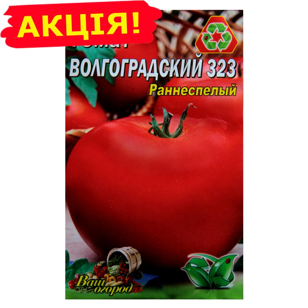 Томат Волгоградский 323 раннеспелый семена, большой пакет 3 г