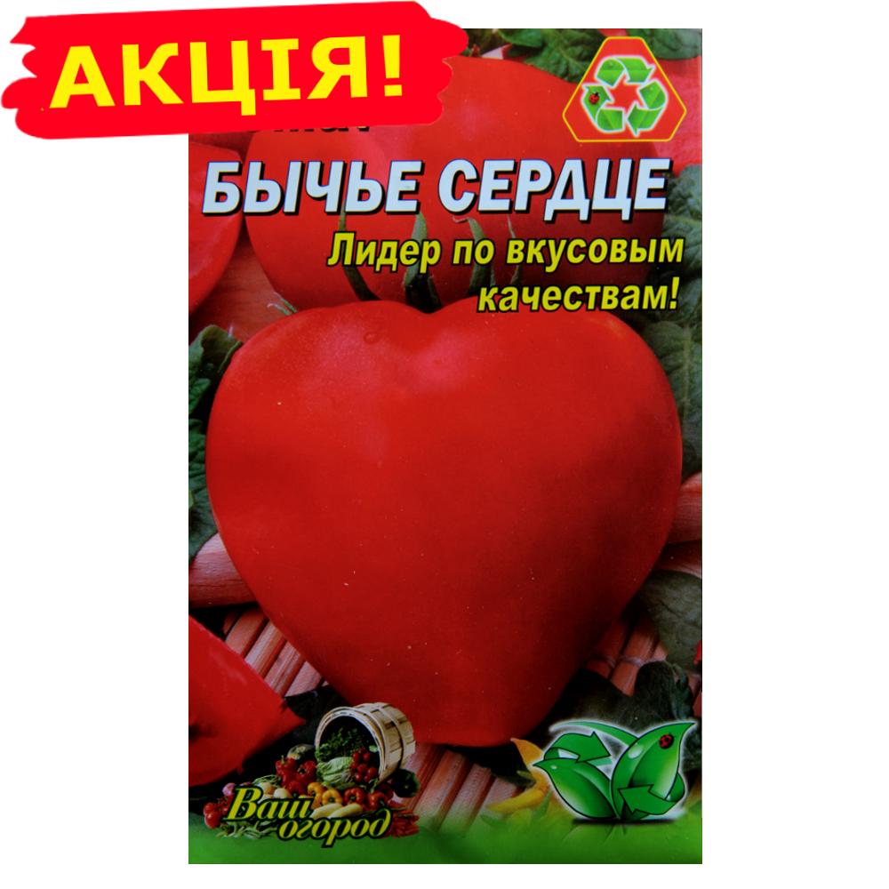 Томат Бичаче серце червоний насіння, великий пакет 3 г