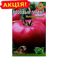 Томат Розовый Гигант высокорослый семена, большой пакет 3г