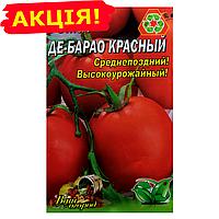 Томат Де-Барао Красный среднепоздний семена, большой пакет 3г