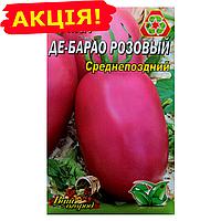Томат Де-Барао Розовый среднепоздний семена, большой пакет 3г