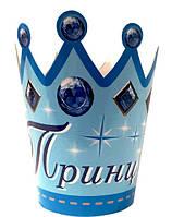 """Корона детская картонная  """" Принц """""""