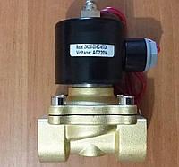 Клапан электромагнитный нормально закрытый 12В, 24В, 220В