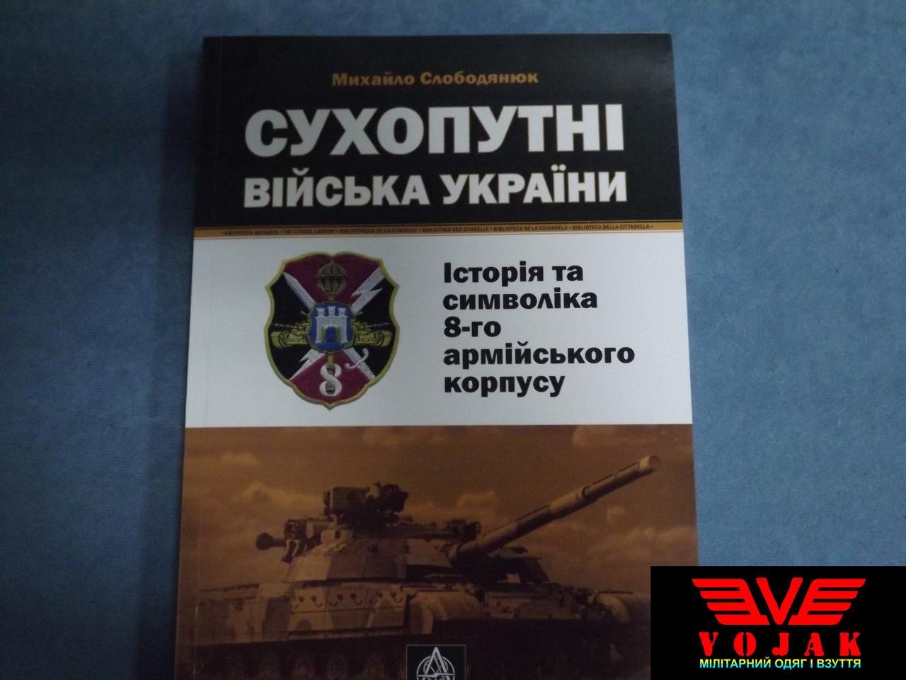 Сухопутні війська України: Історія та символіка 8-го армійського корпусу