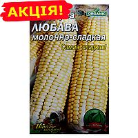 Кукуруза Любава молочно-сладкая семена, большой пакет 30г