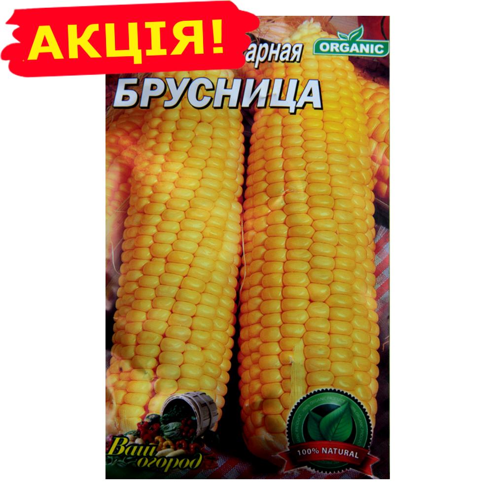 Семена Кукуруза Брусница сахарная большой пакет 15 г