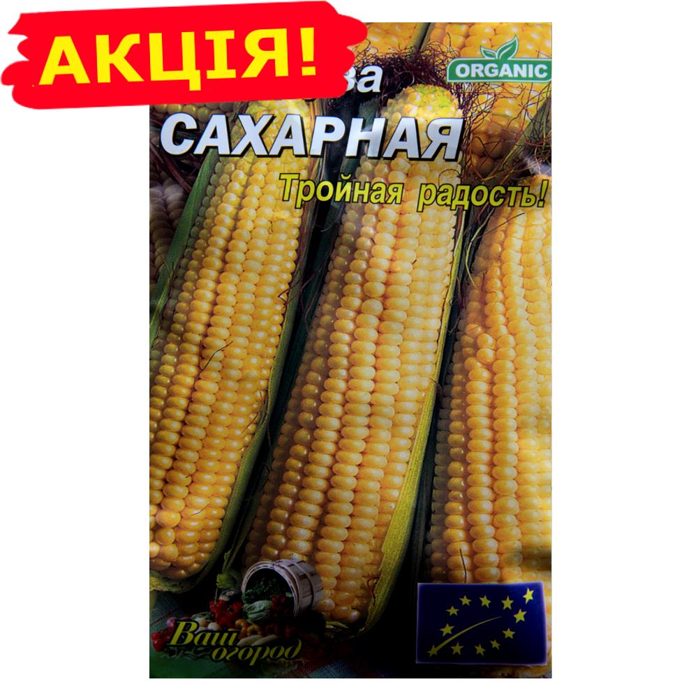 Семена Кукуруза Сахарная большой пакет 15 г