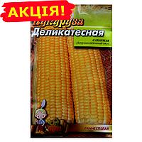 Кукуруза Деликатесная раннеспелая семена, большой пакет 20г
