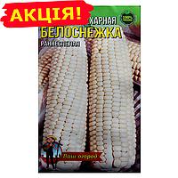 Кукуруза Белоснежка раннеспелая семена, большой пакет 20г