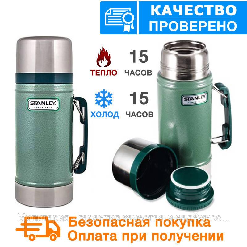 Термос пищевой STANLEY  0,7 L - Зеленый (10-01229-020)
