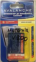Аккумулятор AVALANCHE Motorola V300 800mAh