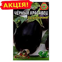 Баклажан Чёрный красавец среднеранний семена, большой пакет 3г