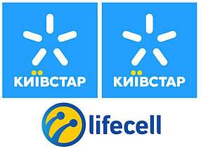 Трио (0**) 093 (0**) 63-91-444 Киевстар, lifecell, Киевстар