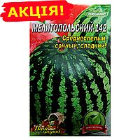 Арбуз Мелитопольский-142 среднеспелый семена, большой пакет 10г