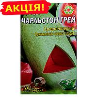 Арбуз Чарльстон Грей среднеспелый семена, большой пакет 10г