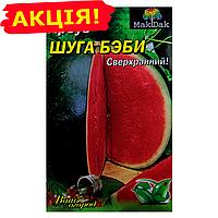Арбуз Шуга Беби сверхранний семена, большой пакет 10г