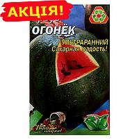 Арбуз Огонёк ультраранний семена, большой пакет 10г
