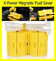 Магнит для экономии топлива X-Power Magnetic Fuel Saver!Акция