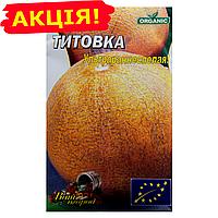 Дыня Титовка ультрараннеспелая семена, большой пакет 10г