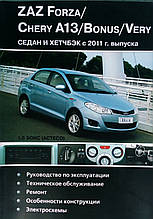 ZAZ. Forza / Chery A13 / Bonus / Very  Модели седан и хэтчбек с 2011г. выпуска   Руководство по ремонту
