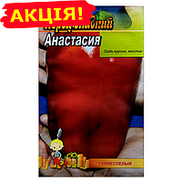 Перец Анастасия раннеспелый семена, большой пакет 1г