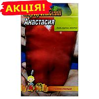 Перец Анастасия раннеспелый семена, большой пакет 5г