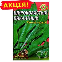 Щавель Пикантный семена, большой пакет 10г