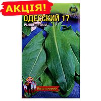 Щавель Одесский 17 семена, большой пакет 10г